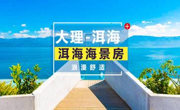 云南旅游小包团